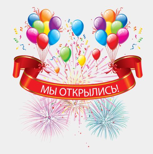 Поздравления на открытие центра